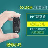 PPT翻頁筆激光筆翻頁器充電投影筆 遙控筆 電子筆鋰電 好再來小屋