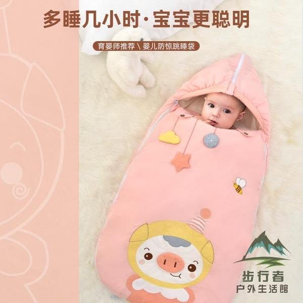 睡袋嬰兒新生兒童寶寶四季通用款防驚跳防踢被【步行者戶外生活館】