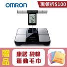 【歐姆龍OMRON】體重體脂計 HBF-702T,贈品:康諾純棉運動毛巾x1