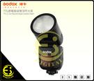 ES數位 神牛 Godox V1 kit 鋰電池圓燈頭閃光燈 棚燈 閃燈 TTL 2.4G 高速 非Profoto A1