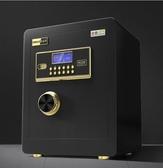 保險櫃 歐奈斯指紋密碼保險櫃家用辦公入墻隱形保險箱小型防盜保管箱45cm 衣間LX