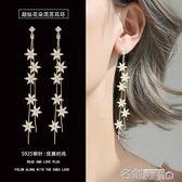 耳環 韓國簡約純銀耳釘長款氣質花朵流蘇耳環女個性百搭超仙網紅耳墜 名創家居館