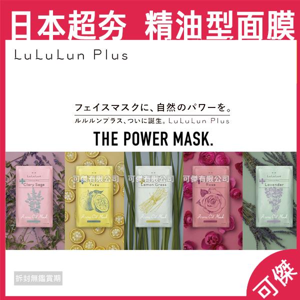 LuLuLun Plus 植萃精油面膜1片入 精油型 單片 單種面膜1片入 面膜 片狀面膜 日本熱門商品