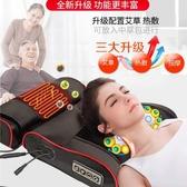肩頸按摩 頸椎按摩器頸部腰部背脊肩部按摩枕頭多功能全身靠墊儀家用交換禮物dj