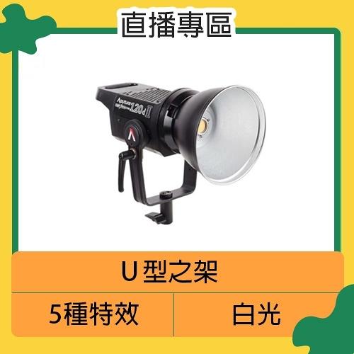 Aputure 愛圖仕 LS C120d II V-mount 光風暴 白光 棚燈 LED燈 攝影燈(公司貨) 直播 遠距教學 視訊