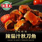 【海霸王】辣茄汁秋刀魚6罐組(100g(固形量:55公克) /六罐/盒)