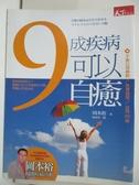 【書寶二手書T9/醫療_BUU】九成疾病可以自癒:如何與壓力打交道篇_岡本裕