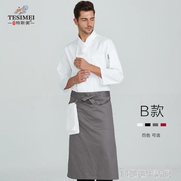 特斯美廚師圍裙廚房定制酒店餐廳飯店過膝長圍裙烘焙高端半身後廚 【優樂美】