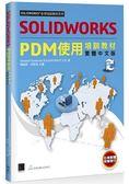 SOLIDWORKS PDM使用培訓教材<繁體中文版>