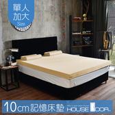 House Door 大和抗菌防螨布套 10cm記憶床墊-單大3.5尺(璀璨金)