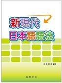 (二手書)新現代日本語語法