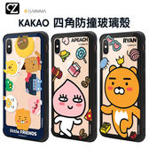 GARMMA KAKAO FRIENDS 四角防撞玻璃殼 iPhone ixs max ixr ixs i8 i7 Plus 手機殼 RYAN 萊恩