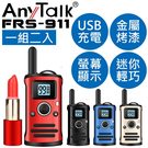【EC數位】AnyTalk FRS-911 免執照無線對講機 (一組2入) 四色可選 NCC合格認證 餐廳 戶外遊玩