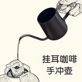 手沖咖啡壺掛耳長嘴細口迷你家用滴濾式配套裝器具加厚304不銹鋼NMS 小明同學