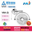 《 阿拉斯加 》VIVI 折疊循環扇 V8A 白色 / 110V 三軸調節 八吋扇葉 小體積 極簡化