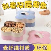 創意雙層干果盤糖果盒結婚過年零食盒瓜子盒堅果盒干果盒分格帶蓋限時7折起,最後一天