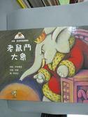 【書寶二手書T5/少年童書_XFH】老鼠鬥大象_李雲