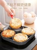煎雞蛋漢堡機不粘平底家用煎鍋早餐鍋蛋餃鍋模具四孔小荷包蛋神器 LX 夏季上新