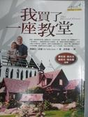 【書寶二手書T7/勵志_IPS】我買了一座教堂_黛薇拉高爾 , 許碧惠