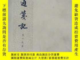 二手書博民逛書店罕見史通箋記Y279269 程千帆 中華書局 出版1980