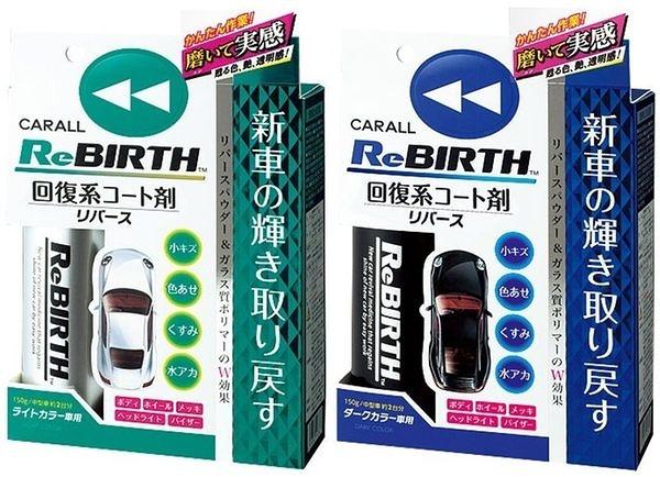 車之嚴選 cars_go 汽車用品【2074/2075】日本CARALL 新車復活劑 美容臘 光澤復元 淺深專用-兩種選擇