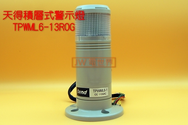 天得tend-積層式警示燈TPWML6-13ROG 110V 單層三色 LED [電世界1072]