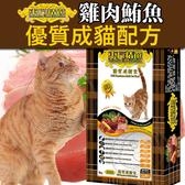 【培菓寵物48H出貨】OFS東方精選》成貓雞肉鮪魚配方貓飼料-1.5kg