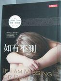 【書寶二手書T4/翻譯小說_LEL】如有不測_棲子, 珍寧.拉特絲