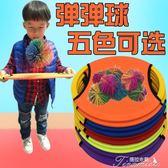 萊卡彈彈圈幼兒園玩具感統戶外運動親子游戲彈力球盤兒童拋接球拍 中秋節下殺