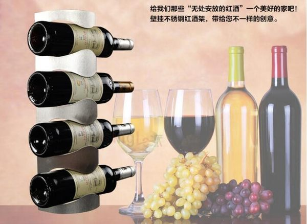 壁掛葡萄酒架  創意酒架擺件 4瓶裝【藍星居家】