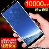 三星S7edge充電寶背夾式s8 超薄s9/s6 電池note8/note9手機殼plus