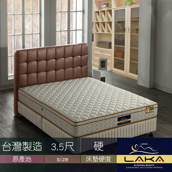 【LAKA】三線3M防潑水硬式獨立筒床墊(Good night系列)單人3.5尺