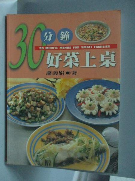 【書寶二手書T3/餐飲_QKT】30分鐘好菜上桌_蕭義娟/著
