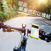 Baseus倍思 騎跡自行車手機架 腳踏車車架 手機架 手機座 導航 音樂 聽歌 車用