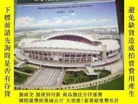 二手書博民逛書店罕見體育場館的經營與管理Y221061 易國慶 人民體育 出版2009