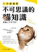 一分鐘圖解:不可思議的貓知識