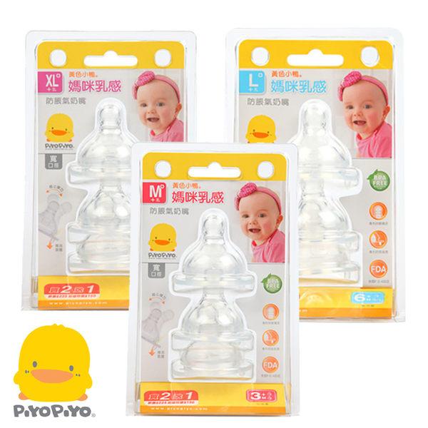 黃色小鴨 媽咪乳感防脹氣寬口徑奶嘴十字 (M/L/XL) - 3入