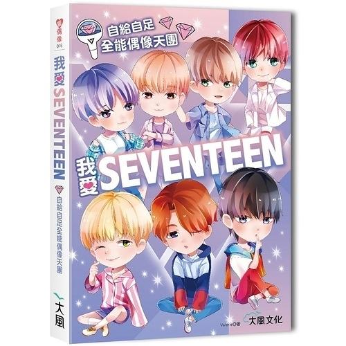 我愛SEVENTEEN(從詞曲到舞蹈一手包辦.自給自足全能偶像天團)