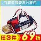 韓版大容量衣物鞋袋乾濕分離包 旅行運動休閒收納袋【AE16168】 i-style居家生活