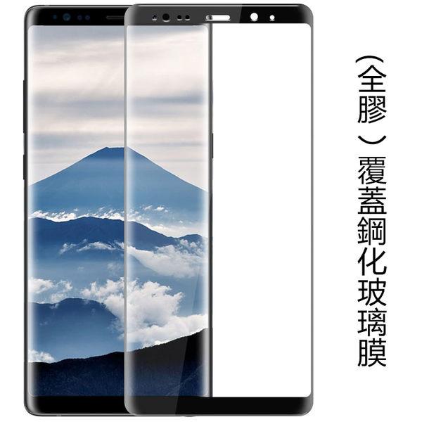 三星 Galaxy Note9 鋼化膜 3D曲面 全膠 滿版 高清 玻璃貼 防刮耐磨 防指紋 螢幕保護貼 保護膜