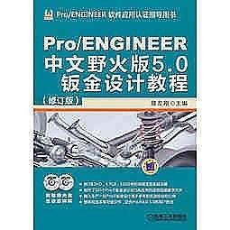 簡體書-十日到貨 R3Y【Pro/ENGINEER中文野火版5.0鈑金設計教程(修訂版)】 9787111440697 機械工.