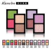 Kanebo 佳麗寶 唯一無二雙色眼影 0.9g(12色任選)