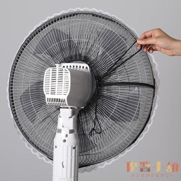 4/2個裝 電風扇防護網防夾手通用款安全網罩網套【倪醬小鋪】