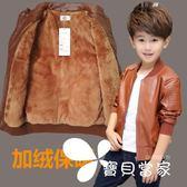 外套 新款童裝男童外套秋冬款兒童皮衣中大童夾克寶寶加絨加厚外衣
