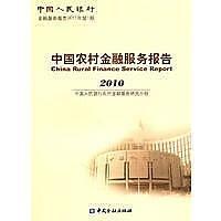簡體書-十日到貨 R3YY【中國農村金融服務報告2010】 9787504958358 中國金融出版社 作者:作者: