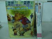 【書寶二手書T3/兒童文學_ZFI】大比爾河小比利_動物搖滾樂_膽小的皮亞諾等_共5本合售_附5片光碟