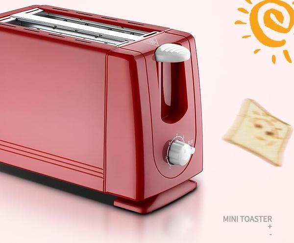烤麵包機多士爐吐司機早餐烤面包機家用全自動2片迷你土司機220V-   美物 99免運