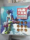 【書寶二手書T3/藝術_FLI】漫友大畫集1_炫彩八年1997-2005