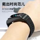 B5手環錶帶智慧手錶商務版運動版時尚多色硅膠男女腕帶錶帶【小艾新品】