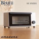 ONE amadana 7L經典復古烤箱 STRT-0102  職人質感